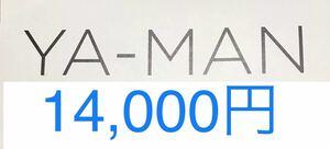 ヤーマン 14000 オンライン