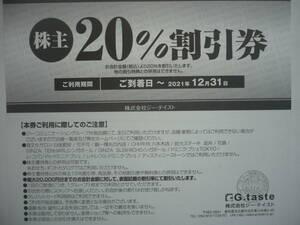 ジーテイスト株主優待券 20%OFF