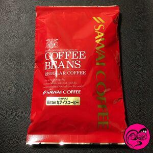 【未開封】 澤井珈琲  コーヒー豆 ドリップコーヒー アイスコーヒー お試しサイズ