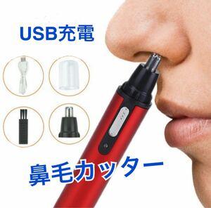 特価 鼻毛カッター 耳毛カッター USB充電式 水洗い可能 小型 男女兼用 レッド