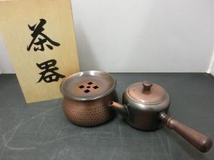 未使用品 純銅製 茶器 茶こぼし やかん