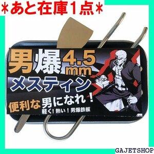 あと在庫1点 アウトドア鉄板 キャンプ 野外用 男爆鉄板 おとばく鉄板 メスティン専用 4.5mm厚軽量鉄板 139
