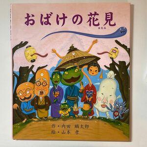 おばけの花見/内田麟太郎/山本孝
