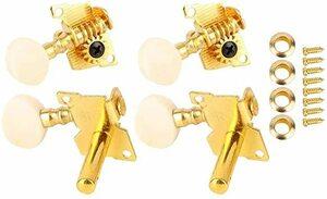 チューニングペグ キー 4本セット(2R&2L) ウクレレ愛好家向け 4弦 ウクレレペグ ボタン 高性能 安定性 取り付け簡単