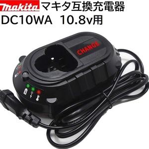 1円スタート DC10WA マキタ互換充電器 10.8v対応 電動工具 コードレス掃除機 交換用 バッテリー 充電器 BL1013 純正 バッテリー 対応