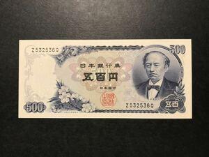 一桁完全未使用 岩倉具視500円 五百円 日本銀行券 硬質A5カードケース発送 古銭 旧紙幣