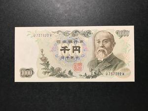 一桁完全未使用 伊藤博文1000円 千円 日本銀行券 硬質A5カードケース発送 古銭 旧紙幣