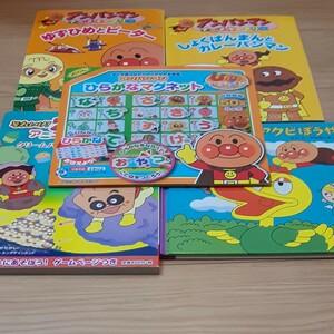 アンパンマン絵本4冊セットとおまけ→ひらがなマグネット 知育絵本