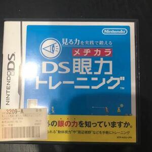 見る力を実践で鍛える DS眼力トレーニング ソフトおまとめ買いでお安くします!