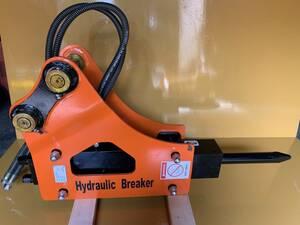 ヤンボ油圧ブレーカ(新品)ピン= 40 mm 。 コベルコ(KOBELCO) SK30SR/SK35SK/SK30UR/SK032-1/SK035.
