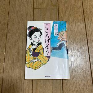こころげそう 光文社時代小説文庫/畠中恵 【著】