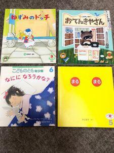絵本 4冊 おはなしプーカ、福音館書店 こどものとも等