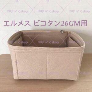 新品バッグインバッグ ピコタン26GM用オーガナイザー エトゥープ