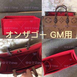 新品バッグインバッグ インナーバッグ オンザゴー GM用 赤色rd