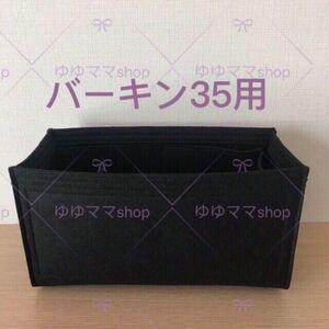 新品バッグインバッグ インナーバッグ ブラック色 35cm用