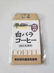 白バラコーヒー ポチ袋 新品 5枚入り 鳥取県 お年玉袋 お盆玉 お年玉