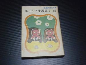 遠藤周作文庫【ユーモア小説集Ⅰ】講談社