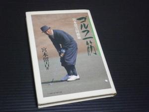 宮本留吉サイン入り【ゴルフ一筋 宮本留吉回顧録】ベースボールマガジン社
