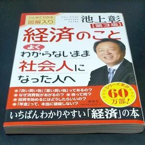 経済のことよくわからないまま社会人になった人へ 池上彰 第3版