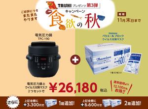 【期間限定】電気圧力鍋+バリエールブロック お得パック