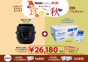 【期間限定】電気圧力鍋+バリエールブロック 3箱 お得パック