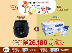 【期間限定】電気圧力鍋+バリエールブロック 2箱 お得パック