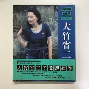 昭和写真・全仕事 SERIES 4 大竹省二 朝日新聞社 yt00603_f3