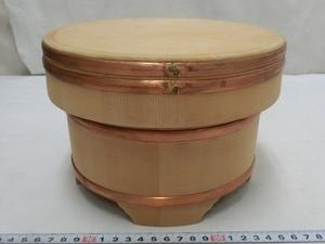 P2050 木製 飯櫃 被蓋 江戸櫃 茶懐石道具 木工芸
