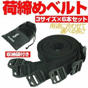 固定ベルト 荷締めベルト 収納袋付き コンプレッションベルト バインドベルト スーツケース テント ワンタッチ式 6本セット(3サイズ×2本)