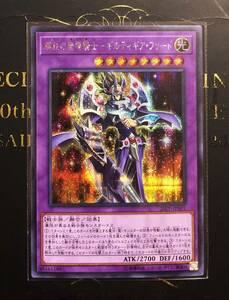 日版 鋼鉄の魔導騎士-ギルティギア・フリード シークレット 1枚 20PP-JP001 Secret ①