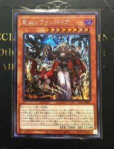 日版 竜血公ヴァンパイア シークレット 1枚  SLT1-JP001 Secret  個数:3