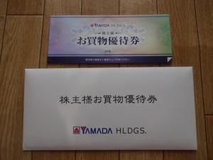 ■ヤマダ電機 株主優待券10枚 5000円分(即決)(送料込)
