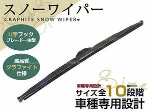 撥水性抜群 雪用/冬用 400mm スノーワイパーブレード U字フック