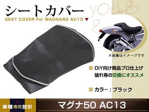 新品 HONDA マグナ50 AC13 張替え用 シートカバー リペア 補修用 タッカー固定用 別売あり バイク カスタム