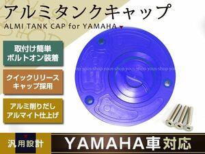 YAMAHA アルミタンクキャップ 青 TZR250/FZR250/XJR400/FZR400/YZF-R6/FZ6/FZ6 FAZER/FZR750/FZR1000/YZF-R1/FZ1/FZ1 FAZER/YZF1000