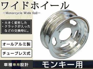 モンキー ゴリラ スポーク 8 inch インチ ワイド ホイール 3J