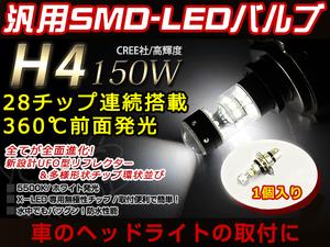 定形外送料無料 HONDA V45マグナ RC28 LED 150W H4 H/L HI/LO スライド バルブ ヘッドライト 12V/24V HS1 ホワイト CREE リレーレス