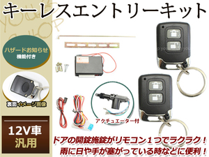 ツーリングハイエース H40系 キーレスキット キーレスエントリー システム 12V 集中ドアロック アンサーバック Cリモコン アクチュエーター