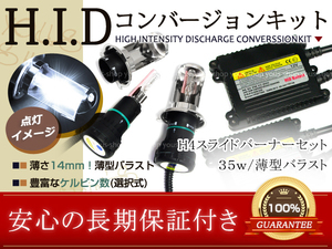 2ヶ月保証 車検対応 純正交換 カリーナ H4.8~H6.7 AT/CT/ST19系 大型ルームランプ(ミドル) H4 HI/LO HID ヘッドライト 6000K