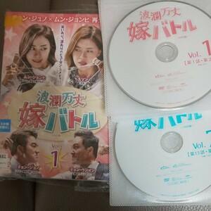 韓国ドラマDVD10枚「波瀾万丈嫁バトル」