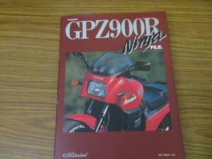 国書刊行会 BIG BIKE Cruisin KAWASAKI GPZ900R Ninja FILE オートバイ カワサキ ニンジャ ファイル/XX