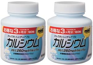 美味しく補給■MOSTチュアブル カルシウム■3ヵ月分×2個セット
