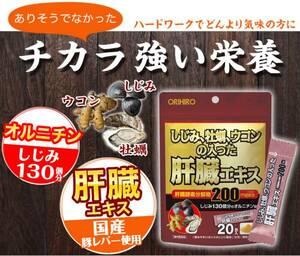 送料無料しじみ牡蠣ウコンの入った肝臓エキス顆粒■20包入■オリヒロ