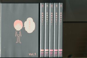 a0953 「お金がない!」全6巻セット レンタル用DVD/織田裕二/財前直見