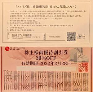 【★送料込★即決】アメイズ 株主優待券 ホテルAZ 30%割引★有効期限2022年2月28日