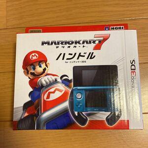 3DS マリオカート ハンドル