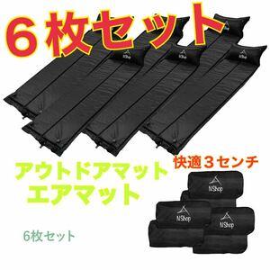 格安 人気 6個セット マット エアマット キャンプマット 自動膨張 3センチ 黒 ブラック エアーマット 車中泊