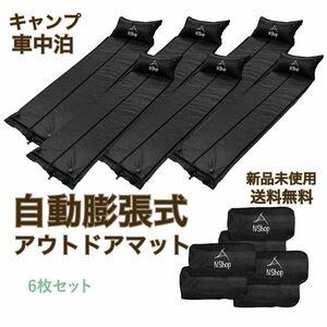 お得 激安 人気 6個セット マット エアマット キャンプマット 自動膨張 3センチ 黒 ブラック エアーマット 車中泊 インフレーター