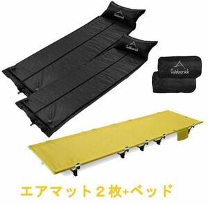 セット! 自動で膨らむ エアーマット 黒 2枚 超軽量 アウトドアベッド コット キャンピングマット コンパクト マット 組み立て 屋外