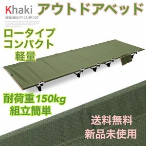4色 コット アウトドアベッド ローコット キャンプ アウトドア 登山 簡易ベッド 緑 カーキ 来客 防災 組み立て式ベッド
